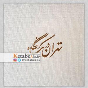 تهران در یک نگاه /عکس های محمد اسلامی راد / 1371