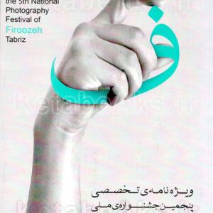 ویژه نامه تخصصی پنجمین جشنواره عکس فیروزه/به کوشش کریم متقی/1393