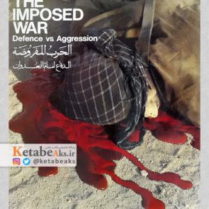 جنگ تحمیلی The Imposed War/دفاع در برابر تجاوز/جلد1361/1