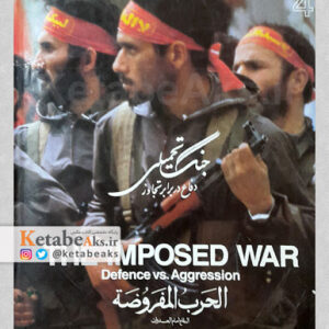 جنگ تحمیلی The Imposed War/دفاع در برابر تجاوز/جلد4/ 1365