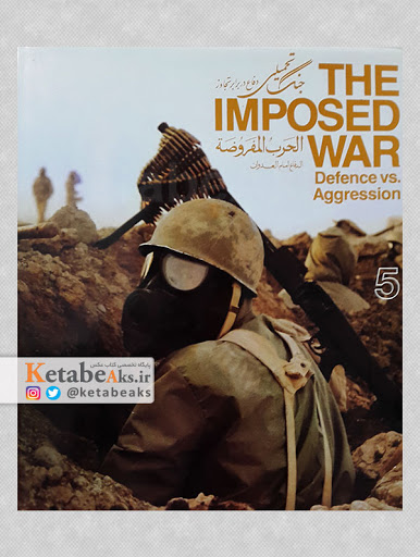 جنگ تحمیلی The Imposed War/دفاع در برابر تجاوز/جلد5/ 1366