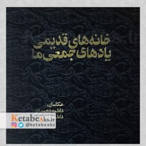 خانه های قدیمی، یادهای جمعی ما / فاطمه تعمیدی،فاطمه طائب/ 1374