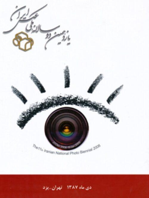 یازدهمین دوسالانه ملی عکس ایران/ 1387