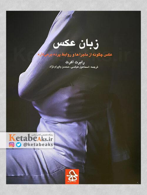 زبان عکس /رابرت اکرت/ ت:اسماعیل عباسی، محسن بایرام نژاد/1390