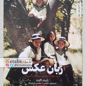 زبان عکس /رابرت اکرت/ت:اسماعیل عباسی،محسن بایرام نژاد/1398