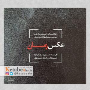 ویژه نامه آثار منتخب سومین جشنواره سراسری عکس زمان/1390