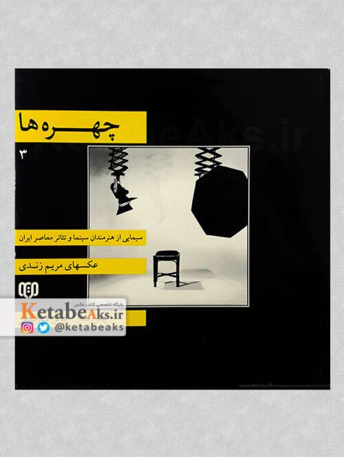 چهره ها 3 / مریم زندی / چهره های سینما و تئاتر معاصر ایران /1376