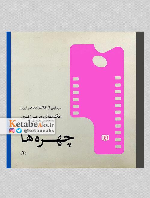چهره ها 2 / مریم زندی / چهره های نقاشان معاصر ایران /1373