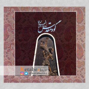گود مقدس زورخانه های شهر تهران /عکس های بابک بیاتی/ 1392