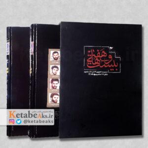 بیست و هفتی ها /مجموعه تصویری 34 فرمانده شهید /1392