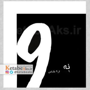 نُه، 9 روایت از 9 عکاس/ آثار گروهی عکاسان/ 1395