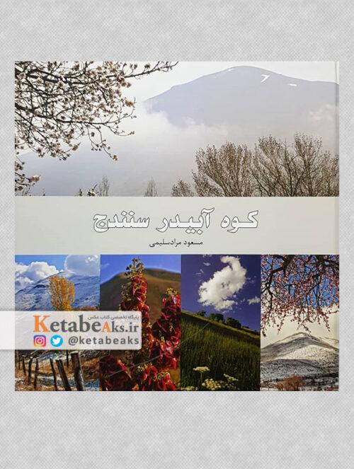 کوه آبیدر سنندج / مسعود مرادسلیمی