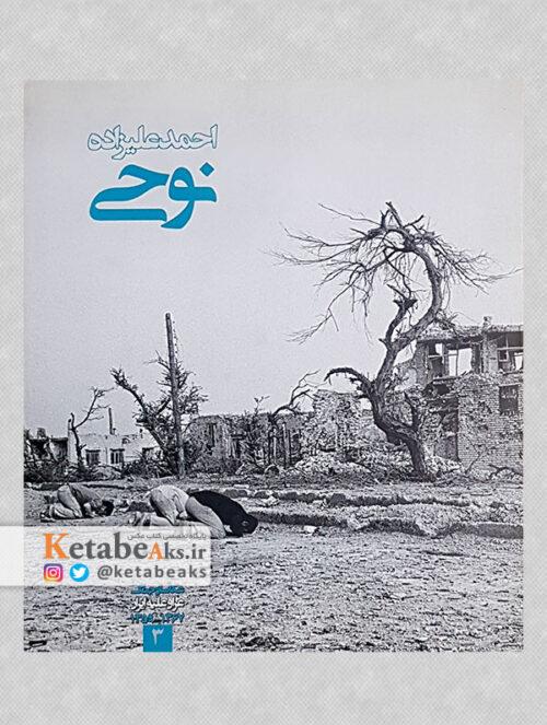 عکاسان جنگ /احمد علیزاده نوحی/ قطع بزرگ