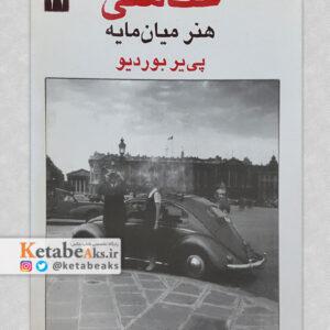 عکاسی هنر میان مایه /پی یر بوردیو/ مترجم: کیهان ولی نژاد