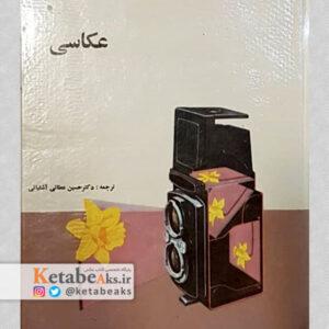 عکاسی /دکتر حسین عطائی آشتیانی/ 1354