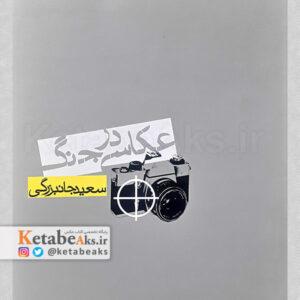 عکاسی در جنگ /سعید جانبزرگی /1383