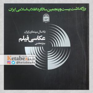 عکاسی فیلم 25 سال سینمای ایران /میترا محاسنی