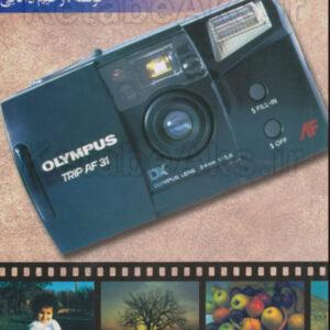 عکاسی با دوربین های اتوماتیک /رحیم دانایی