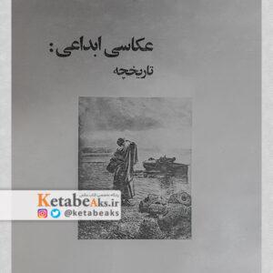 عکاسی ابداعی: تاریخچه /کامران دیبا /1352