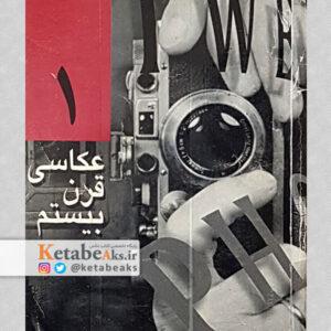 عکاسی قرن بیستم /ه.و.جنسن/ مترجم: حسین نیر