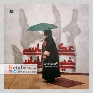 عکاسی خیابانی / گوردون لویس / ترجمه امیرحکمت حکیمی
