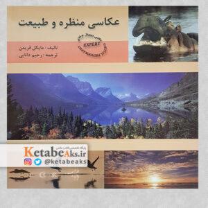 عکاسی منظره و طبیعت/ مایکل فریمن/ ت: رحیم دانایی/ 1390