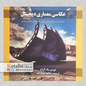 عکاسی معماری دیجیتال /نورمن مک گراث/ ت:هاشم جوادزاده /1394