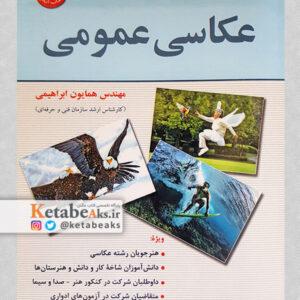 عکاسی عمومی/ همایون ابراهیمی/ 1399