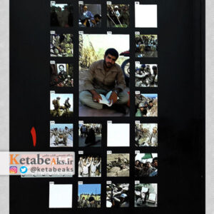 کتاب عکس 1 / مجموعه عکس های دفاع مقدس
