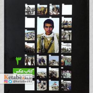 کتاب عکس 3 / مجموعه عکس های دفاع مقدس