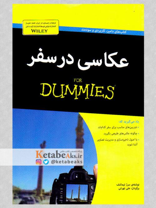 عکاسی در سفر FOR DUMMIES /سرژ تیماشف/ ت: علی تهرانی