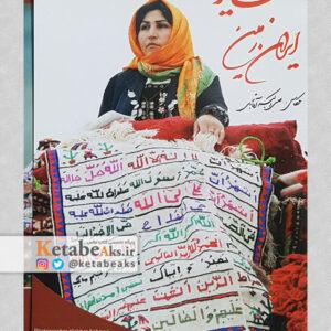 عشایر ایران زمین (کارت پستال) /عکس های علی اکبر آقاجری/ 1385