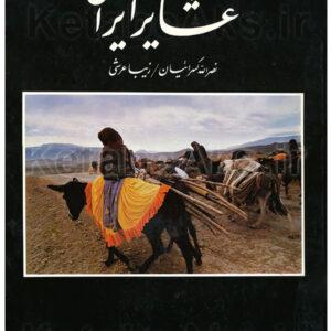 عشایر ایران /عکس های نصرالله کسرائیان و زیبا عرشی/ 1373