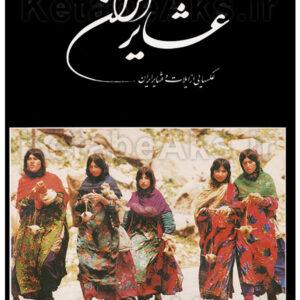 عشایر ایران /عکس های محمدرضا بهارناز/ 1373