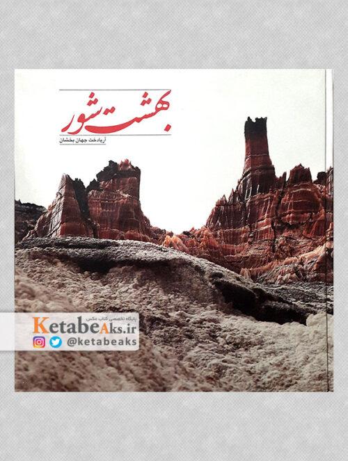 بهشت شور / آریادخت جهان بخشان / 1391