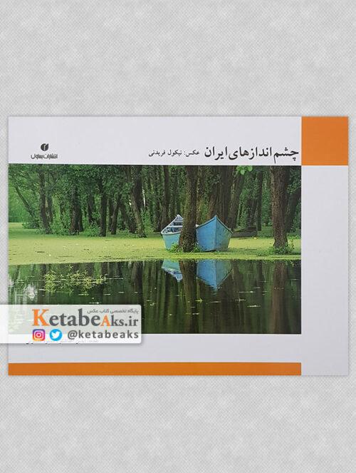 چشم اندازهای ایران /عکس های نیکول فریدنی/ 1395