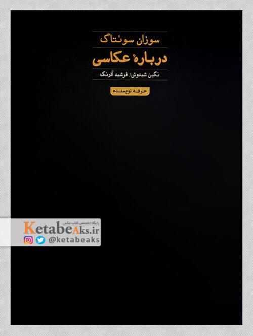 درباره عکاسی/ سوزان سانتاگ / فرشید آذرنگ-نگین شیدوش