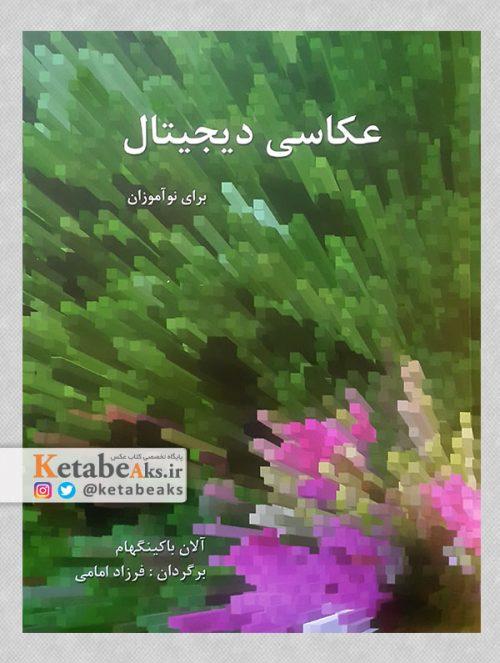 عکاسی دیجیتال برای نوآموزان /آلان باکینگهام/ ت: فرزاد امامی