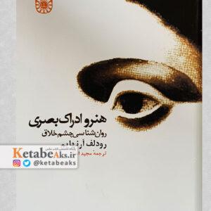 هنر و ادراک بصری، روان شناسی چشم خلاق /رودلف آرنهایم/مجید اخگر
