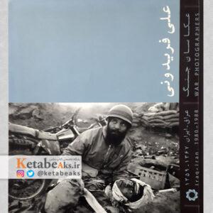 عکاسان جنگ / علی فریدونی (قطع بزرگ)/ 1393