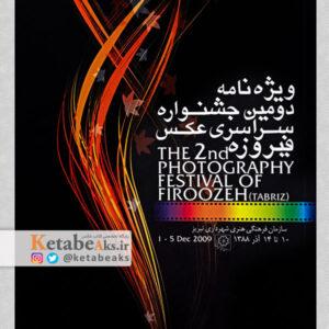 ویژه نامه دومین جشنواره سراسری عکس فیروزه