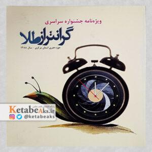 ویژه نامه جشنواره سراسری گرانتر از طلا / 1388/حوزه هنری استان مرکزی