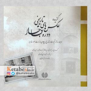 گزیده عکس های تاریخی دوره قاجار
