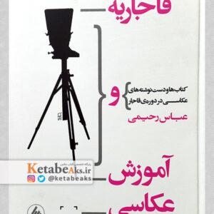 قاجاریه و آموزش عکاسی/ عباس رحیمی/ 1391
