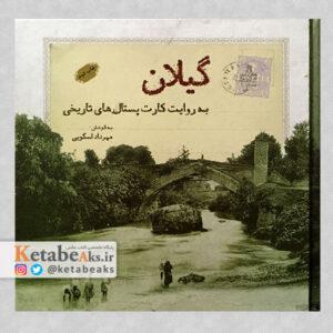 گیلان (به روایت کارت پستال های تاریخی )/ مهرداد اسکویی