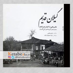 گیلان قدیم /عکس هایی از گیلان عصر قاجار