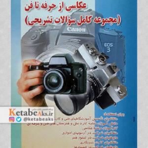 عکاسی از حرفه تا فن (مجموعه کامل سؤالات تشریحی)/همایون ابراهیمی/ 1382