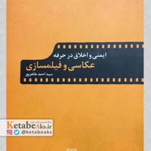 ایمنی و اخلاق در حرفه عکاسی و فیلمسازی / سید احمد طاهر پور
