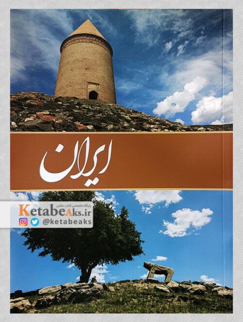 ایران/مهدی تیرانی