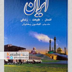 ایران (انسان، طبیعت،زندگی) / افشین بختیار/ 1397